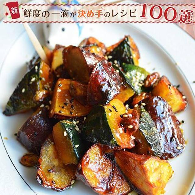 メープルとほんのりお醤油味の どこか懐かしい味のお芋さん 大学芋