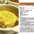 とろ~りチーズとフランスパン入りオニオンスープ 2011年のクリスマス料理5 -Recipe No.1098-