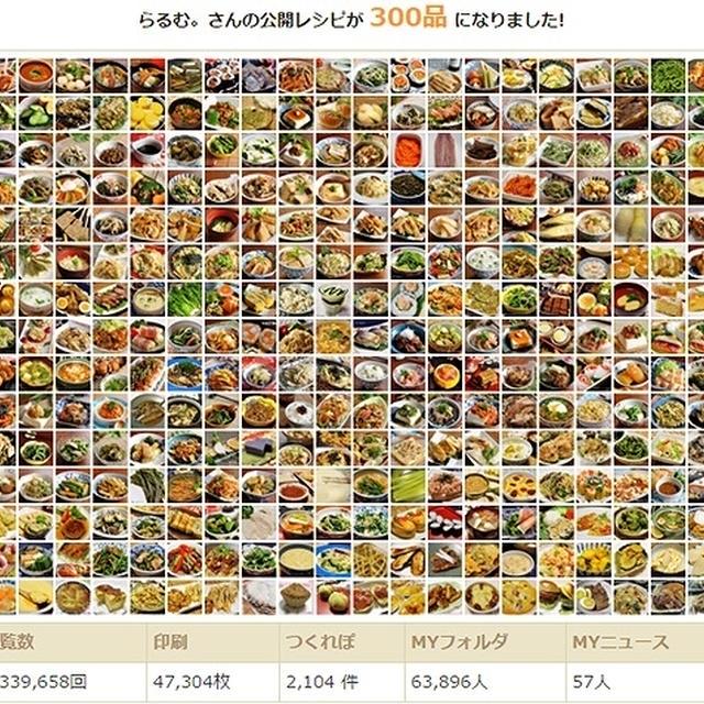 300レシピ達成♪ COOKPADレシピより~つくれぽ10以上のレシピ一覧~(更新)