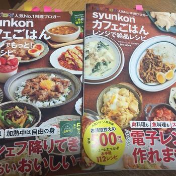 引越し④・ご飯を炊く・プレゼントレシピ本