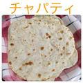 チャパティ☆ビニール袋に計量~フライパン焼成