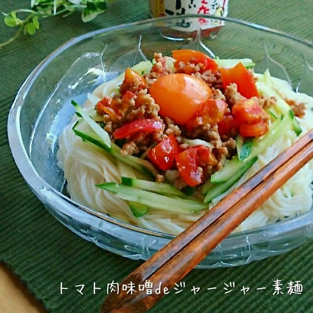 トマト肉味噌de素麺消費~