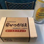 【駅弁】串かつだるま ロースカツサンド / 崎陽軒 シウマイ弁当