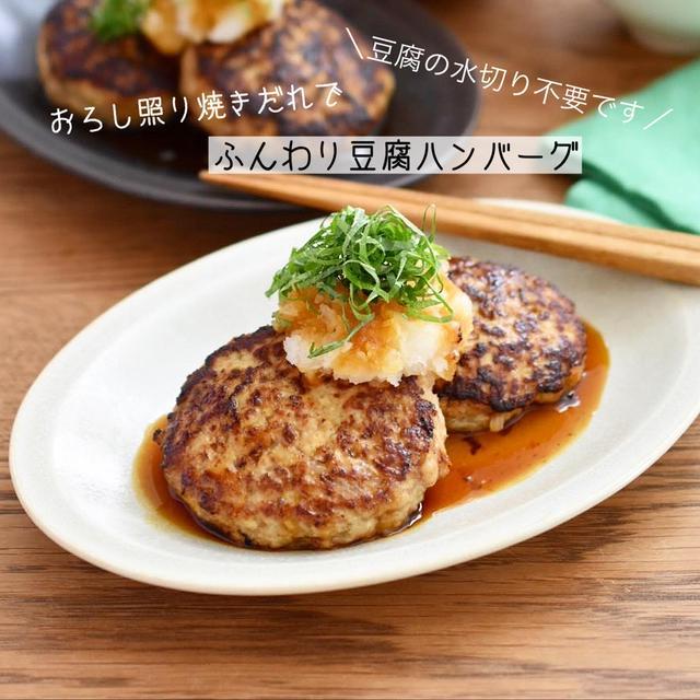 豆腐の水切り不要【ふわふわ豆腐ハンバーグ】#おろし照り焼きだれ