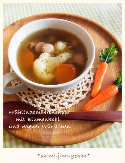 皮つき春にんじんとほくほくカリフラワーの朝ごはんスープ