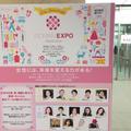 お土産はDEAN&DELUCA♡WOMAN EXPO TOKYO2018