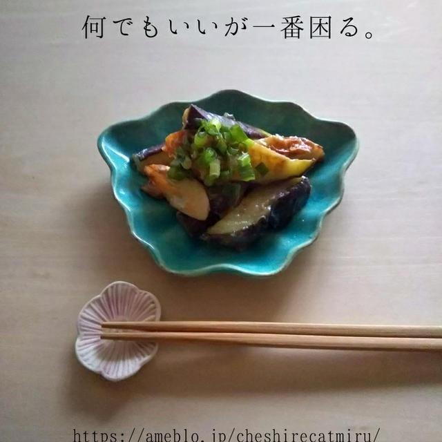 ナスと竹輪の味噌炒め
