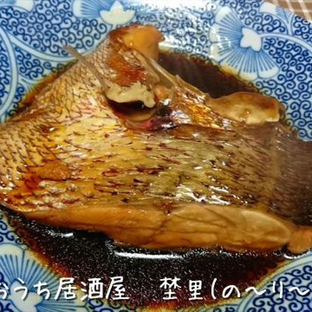 ふっくら美味しい 脂の乗った鯛かまの煮付け