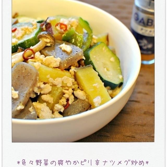 ☆色々野菜の爽やかピリ辛ナツメグ炒め☆