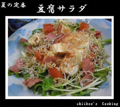 豆腐カリカリベーコンじゃこサラダ☆簡単ヘルシー美味しい☆