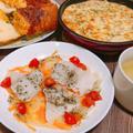レンジで簡単!白身魚のバジルレモン蒸し パンガシウス 長芋のグラタン