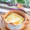 お鍋を使わず作れてすごく美味しい♡と大好評の「オニオングラタンスープ」