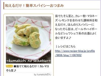 >■レシピブログさんの『くらしのアンテナ』でご紹介いただきました♪ by kumakichiさん