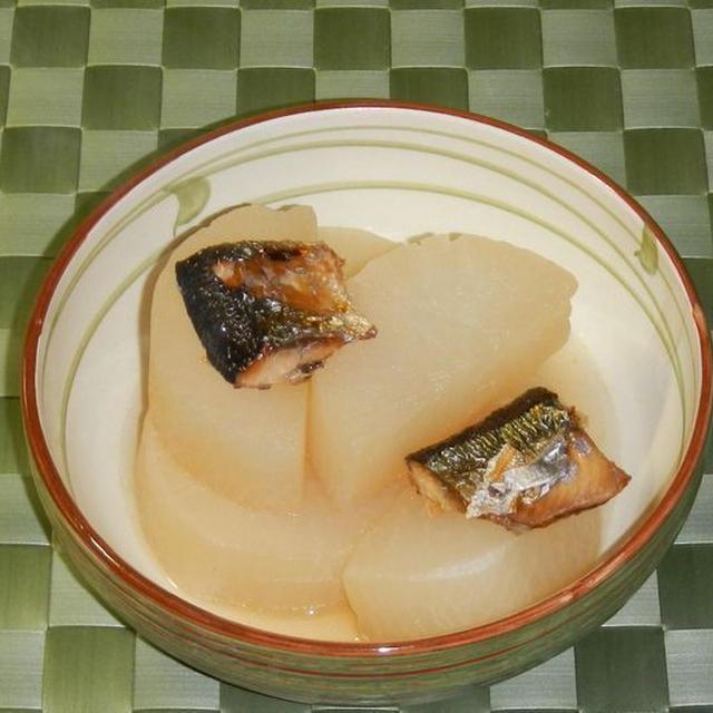 サンマの干物で大根の煮物