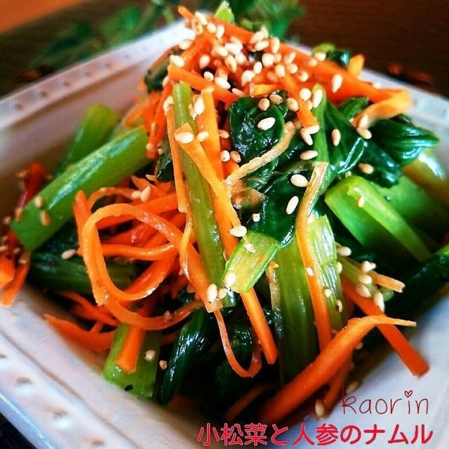 時短!栄養満点❤小松菜と人参のナムル♪