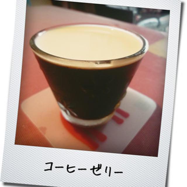コーヒーゼリー♪
