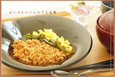 オイスターソースで簡単3色丼【レシピ】