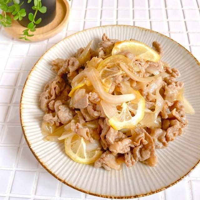 さっぱりが美味しい!豚肉のレモン生姜焼き