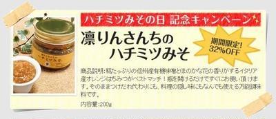 8月3日はハチミツみその日!記念キャンペーンスタートしました☆~夏こそハチみそレシピ紹介中♪