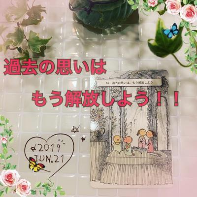 【6/21DREAM CARDS】 過去の思いはもう解放しよう!.【メッセージ】....
