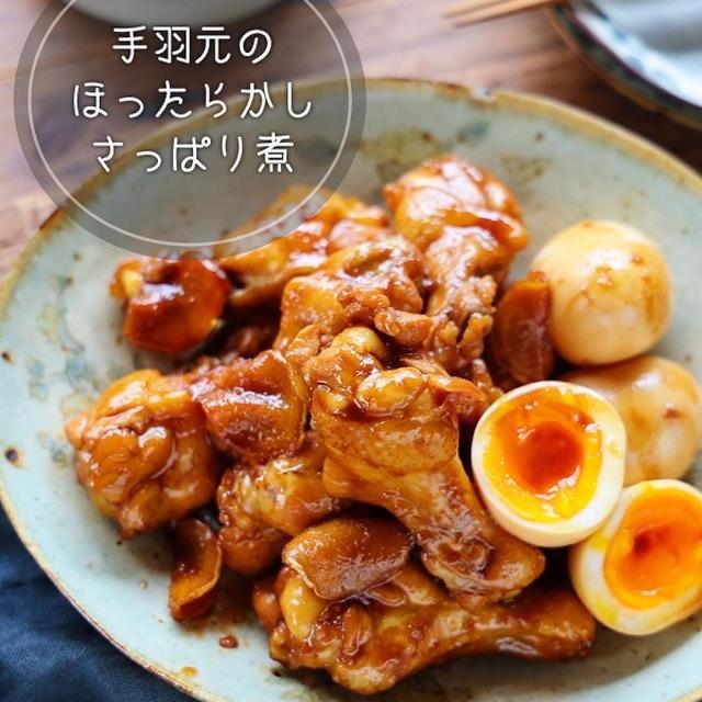 ♡手羽元のほったらかしさっぱり煮♡【#簡単レシピ #時短 #節約 #ほったらかし】