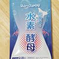 水素と酵母でのWパワーできれいが長持ち☆ちょ~スッキリ 北海道の水素酵母★