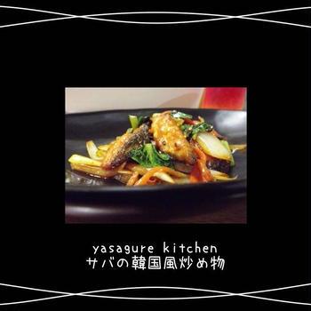 サバの韓国風炒め物 と クイズ尾張名古屋の○○の○○○は まっくろくろすけ 松崎しげる色