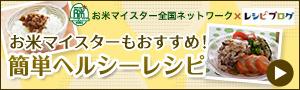 米ぬかのヘルシー料理レシピ