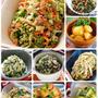 平日をラクに♪野菜不足解消にも!「大人気のつくりおき副菜10選」と「インスタライブ〜VOL.2〜」
