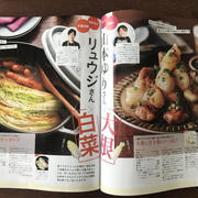 【掲載紙のお知らせ】大根レシピ特集をESSE12月号で担当しています!