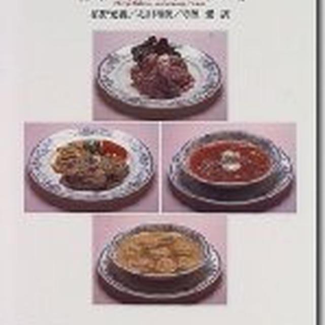 ボルシチ -「亡命ロシア料理(ピョートル・ワイリ/アレクサンドル・ゲニス)」より
