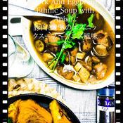 豚肉とナスのエスニックスープ