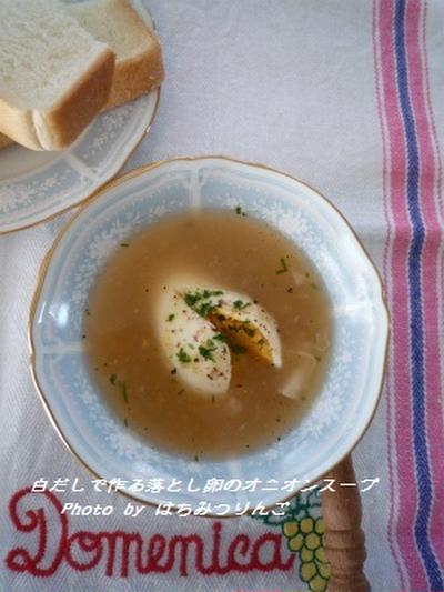 お手軽♪ 白だしで作る落とし卵のオニオンスープ