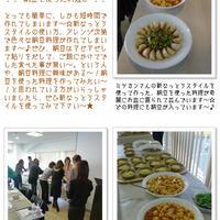 ミツカン新商品 「新なっとうスタイル」お試しイベントレポート~♪  勇気凛りんさんと楽しむ新しい納豆料理スタイルに参加してきました~☆ -5-