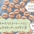 カフェ好きに捧げる!コーヒー豆そっくり「モカクッキー」の作り方