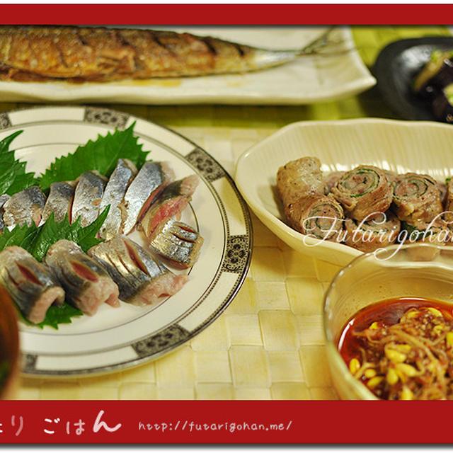 秋刀魚のお刺身&豚バラ大葉巻き