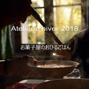 ボルドーみんなのテーブル2018年冬季レッスンのご案内                              ATELIER 2018 AU JAPON