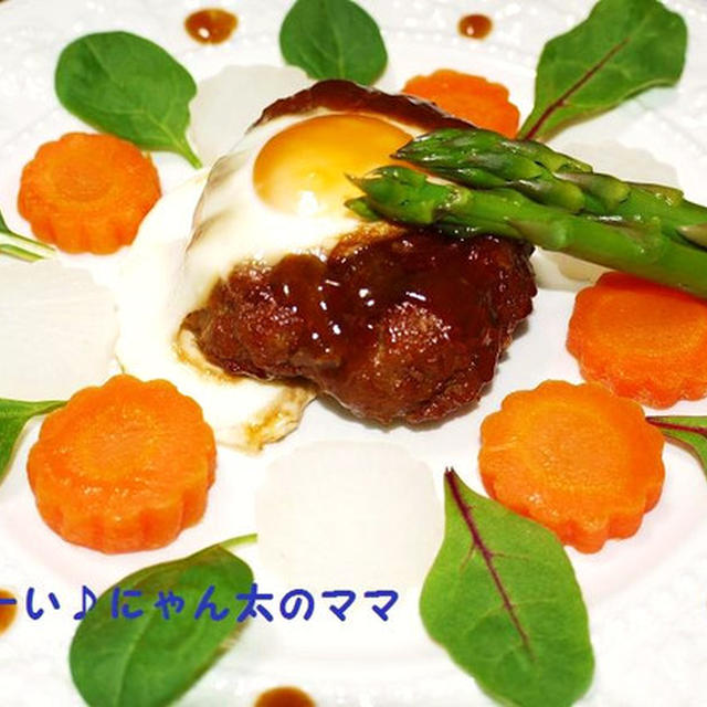 日本食研さんの「煮込んでおいしいハンバーグソース」てりやき味で<お花畑で目玉んおやじがお昼寝みたいなハンバーグ♪>