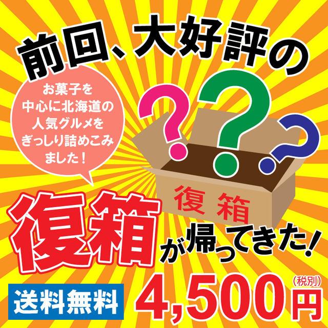 【お取り寄せ】コロナ支援♪ 復活!北海道復興祈念復箱 #フードロス #食品ロス