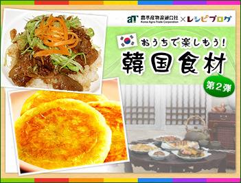 おうちで楽しもう!韓国食材 第2弾☆身近な食材を使って家族で楽しめるアイデアレシピ大募集