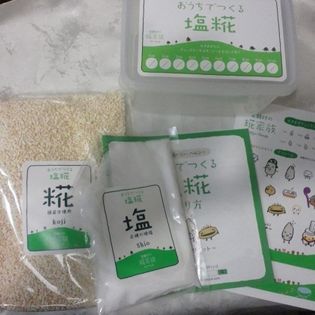 塩糀手作りキットで簡単自家製塩糀作り