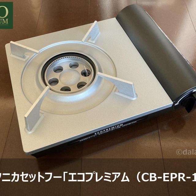【レビュー】イワタニ「エコプレミアム(CB-EPR-1)」食卓に映えるスタイリッシュなカセットガスコンロ