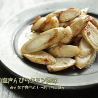 ごぼうの塩きんぴらクミン風味【スパイス大使】