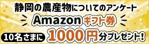 静岡県農産物についてのアンケート