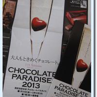 *西武池袋本店「チョコレートパラダイス2013」*