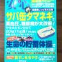 【掲載誌のお知らせ】安心9月号(サバ缶タマネギで高血圧、糖尿病が大改善!)