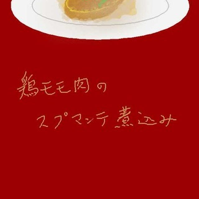 鶏モモ肉のスプマンテ煮込み