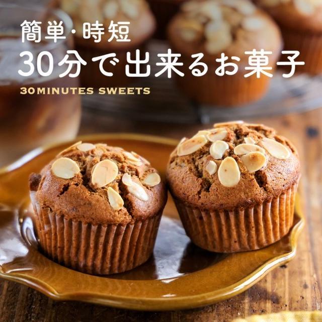 ♡ホットケーキミックスで♡カフェオレマフィン♡【#簡単レシピ#時短#お菓子#cotta】