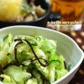 揉み揉み♪簡単!作り置きOKの「春キャベツと昆布の甘酢サラダ」