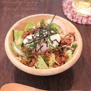 カフェ飯☆甘辛そぼろのサラダごはん温玉のせ【レシピ】